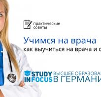 Сколько стоит учеба на врача