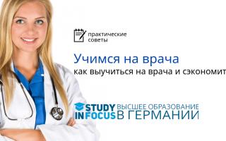 Сколько стоит обучение на врача