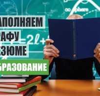 Как правильно указать образование в резюме