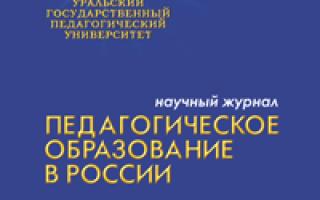 Гуманитарно педагогическое образование журнал