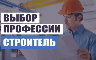 Доклад про строительство