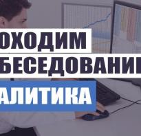 Собеседование бизнес аналитика
