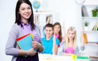 Где можно получить второе высшее педагогическое образование