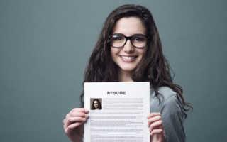 Как сделать резюме привлекательным для работодателей