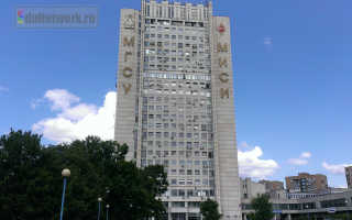 Государственный строительный университет москва