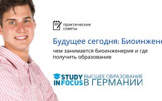 Где учат на биоинженера в россии