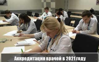 Что такое аккредитация врачей