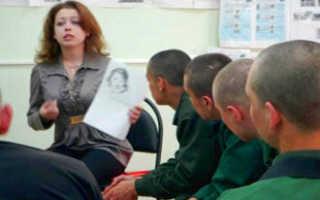 Криминальный психолог обучение