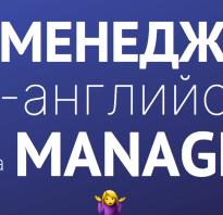 Менеджер по рекламе перевод