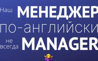 Менеджер по развитию на английском