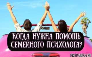 Домашний психолог бесплатно семейные отношения