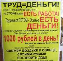 Пример объявления требуется продавец