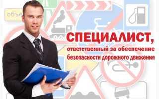 Должностная инженера по безопасности дорожного движения