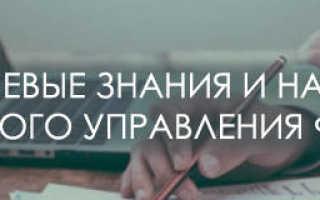Обучение экономистов в москве
