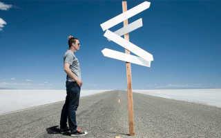Как определить свое призвание в жизни