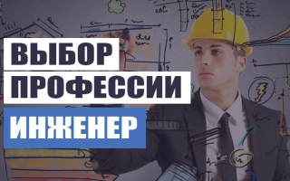 Инженер какая сфера